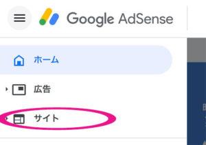 アドセンス サイト追加方法