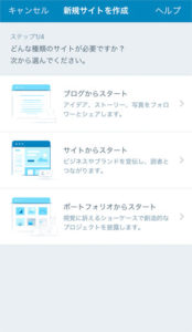 ワードプレスアプリ 設定方法